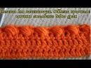 Вязание для начинающих Обвязка крючком пышные столбики видео урок