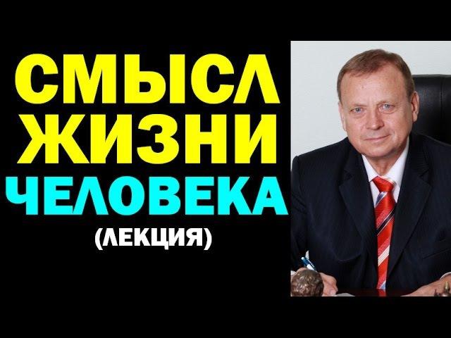 Виктор Ефимов : Смысл Жизни Человека 16.09.2016