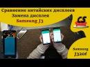 Сравнение китайских дисплеев на Samsung J320f Замена дисплея на Samsung J3