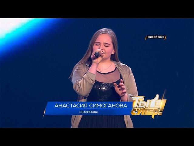 «Ты супер!»: Анастасия Симоганова, 14 лет, г. Саратов. «Euphoria»