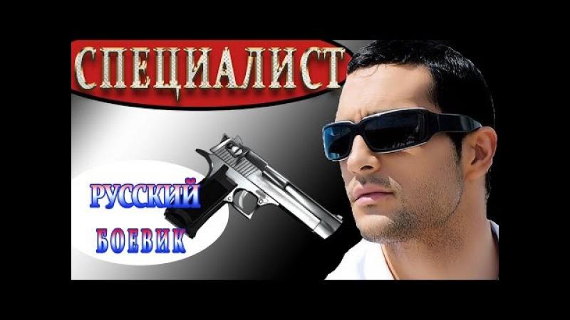 ★СПЕЦИАЛИСТ★2017 Русский детектив 2017, фильмы про криминал Русские Детективы