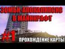 ЗОМБИ-АПОКАЛИПСИС В МАЙНКРАФТЕ | Прохождение карты co-op | #1