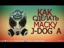 Как сделать маску J-Dog из Hollywood Undead.V 2.0(часть 3)/How to create J-DOG mask