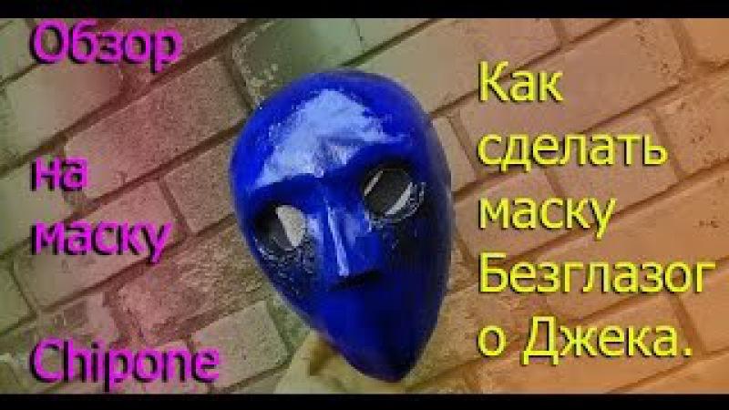 Как сделать маску Безглазого Джека/Техника папье-маше/Обзор на маску/How to create a mask
