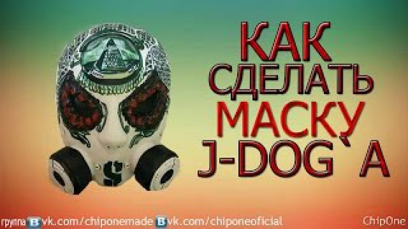 Как сделать маску J-Dog из Hollywood Undead.V 2.0(часть 3)/How to create J-DOG mask