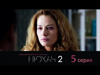 Нюхач 2. 5 серия