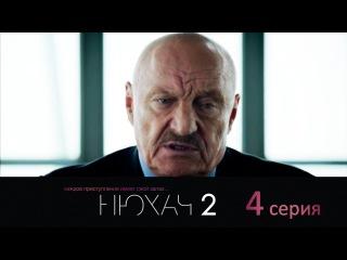 Нюхач 2. 4 серия
