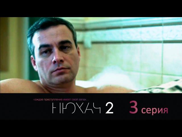 Нюхач 2. 3 серия