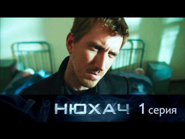 Нюхач. 1 сезон. 1 серия