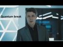 Quantum Break сериал 3 серия