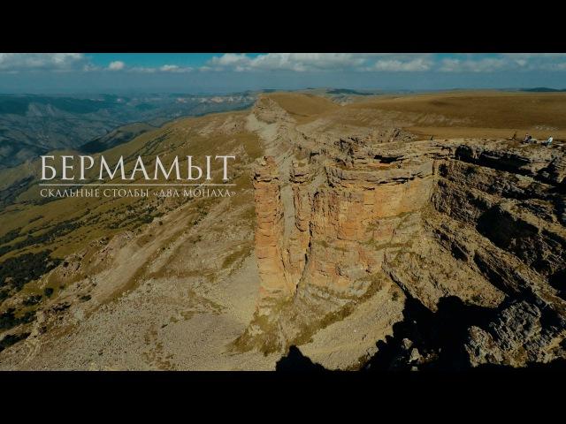 Бермамыт скальные столбы Два монаха