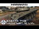 Бабаха T49 насилует с вертухи 10 уровни, только для 18+ World of Tanks