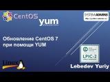 Обновление CentOS 7 при помощи YUM