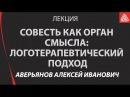 Совесть и смысл жизни: подход Виктора Франкла. Алексей Иванович Аверьянов
