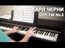 Черни Этюд 3 Op 740 обучение