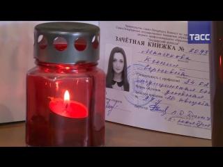 Она всегда будет в наших сердцах- друзья вспоминают Ксению Малюкову, погибшую в результате теракта