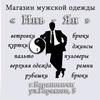 """Магазин мужской одежды """"Инь-Ян"""""""