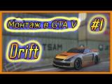 Дрифт в GTA 5 (ELEGY 2)