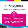 Типография СПб: Полиграфия۰Сувениры۰Дизайн
