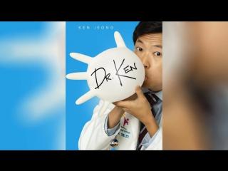 Доктор Кен (2015