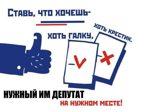 картинки для агитации на выборы применяют как