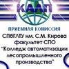 Приёмная комиссия ФСПО КАЛП