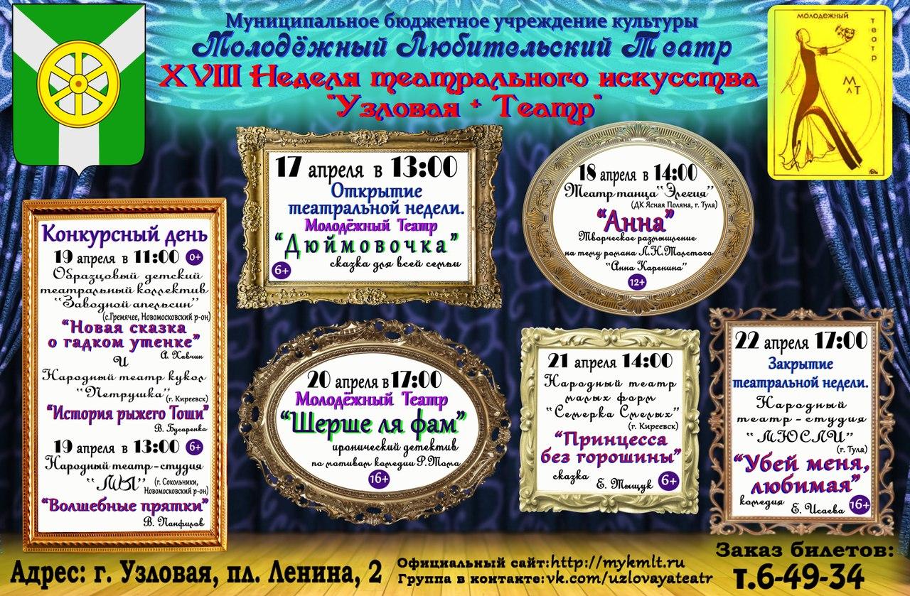 Узловая+Театр: старт дан