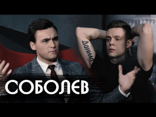 Соболев - о Путине, митингах и сексе - Интервью без цензуры