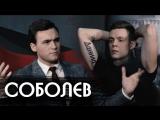 Соболев - о Путине, митингах и сексе - вДудь #8
