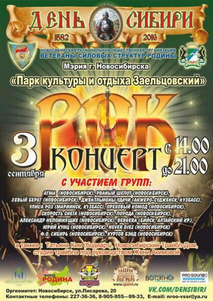 День Сибири (3 сентября 2016)