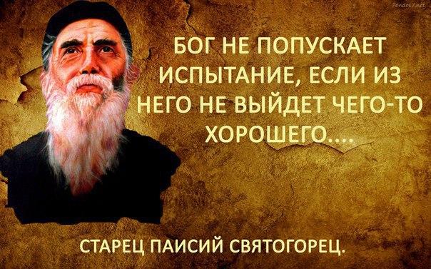 цитаты паисий