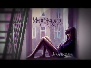 Интонация feat. Artik & Asti - Меланхолия [Lyric Video]