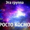 подслушано Гагарин 67
