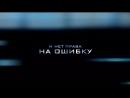 Дикие Школьники ( promo LHL-77 )