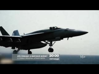 Спецпроект Кто победит в мировой войне 5 самых мощных армий мира 13 января на РЕН ТВ