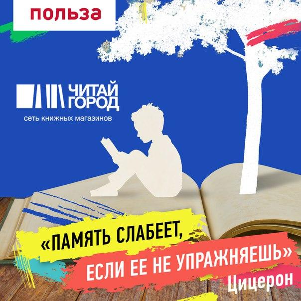 В интернет-магазине «Читай-город» найдутся книги на любой вкус, возрас