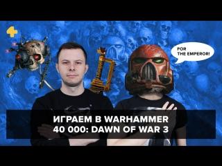 Фогеймер-стрим. Артем Комолятов и Антон Белый играют в Warhammer 40 000: Dawn of War 3