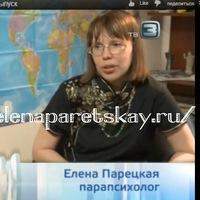 Елена Парецкая-Сырова