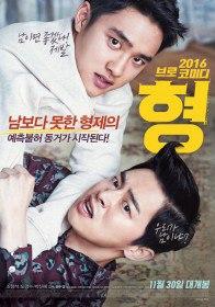 Брат / Hyeong (2016)