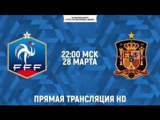Франция - Испания | Товарищеский матч HD