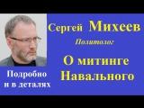 Сергей Михеев - О митинге Навального ( Он вам не Димон )  Подробно и в деталях. Глубокий анализ ситуации