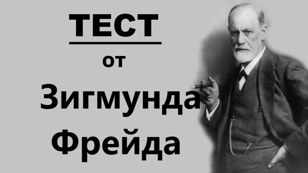 Интересный тест Зигмунда ФрейдаОдно из основных правил - это писать