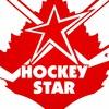 Школа хоккейного мастерства HOCKEY-STAR