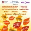 III Фестиваль языковых клубов для всех