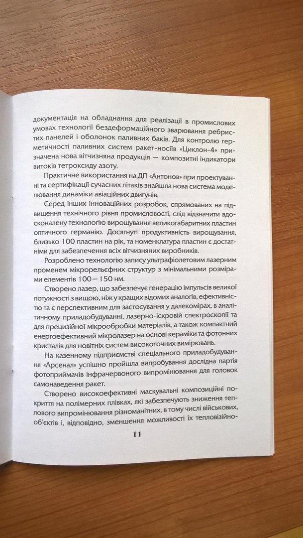 Доклад деятельности НАН Украины в 2016 году