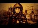 Песочная анимация Обитель Святой Параскевы - фильм Ксении Симоновой