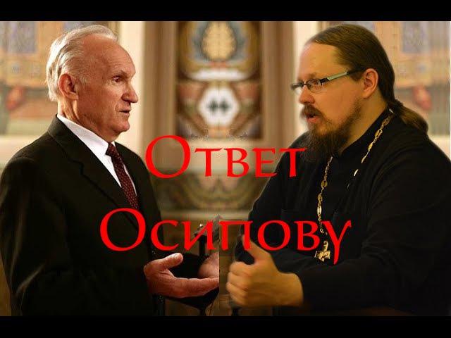Ответ А.И. Осипову о решении СББК (Синодальной Библейско-Богословской комиссии)