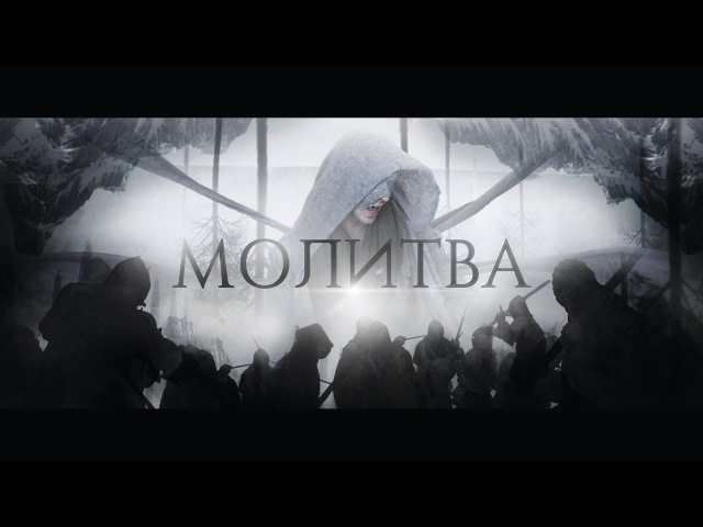 Мэйти Молитва (ft. Loc-Dog)