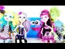 ШКОЛА ТАНЦЕВ. Игрушки МОНСТР ХАЙ. Видео для детей. Игрушки Monster High