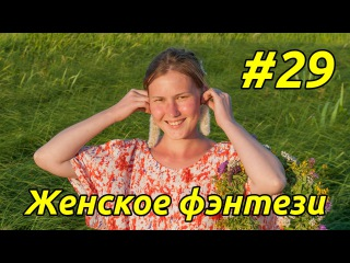 29 Женское фэнтези. Шагренья. Из рода Черных Королев Полянская и Шалость судьбы Готина